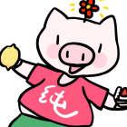 粉红纯情猪🍋🍰